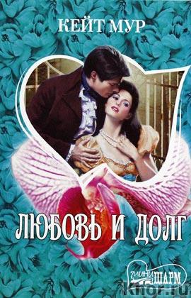 """Кейт Мур """"Любовь и долг"""" Серия """"Шарм (мини)"""" Pocket-book"""