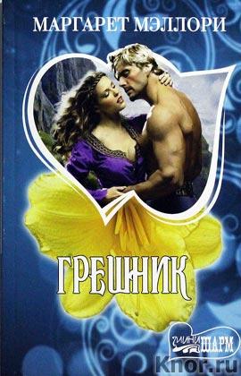 "Маргарет Мэллори ""Грешник"" Серия ""Шарм (мини)"" Pocket-book"