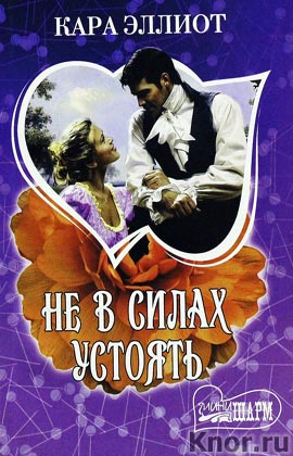 "Кара Эллиот ""Не в силах устоять"" Серия ""Шарм (мини)"" Pocket-book"