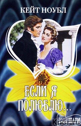 "Кейт Ноубл ""Если я полюблю"" Серия ""Шарм (мини)"" Pocket-book"
