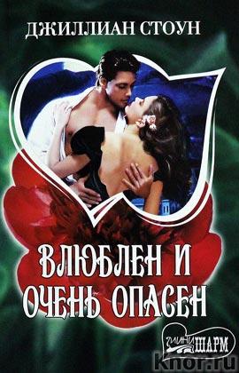 """Джиллиан Стоун """"Влюблен и очень опасен"""" Серия """"Шарм (мини)"""" Pocket-book"""