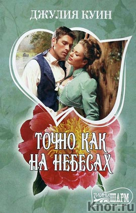 "Джулия Куин ""Точно как на небесах"" Серия ""Шарм (мини)"" Pocket-book"
