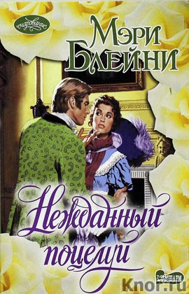 """Мэри Блейни """"Нежданный поцелуй"""" Серия """"Очарование (мини)"""" Pocket-book"""