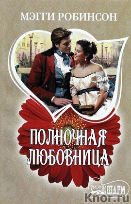 "Мэгги Робинсон ""Полночная любовница"" Серия ""Шарм (мини)"" Pocket-book"