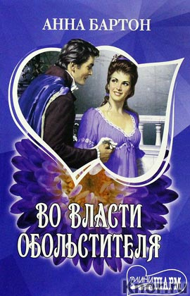 "Анна Бартон ""Во власти обольстителя"" Серия ""Шарм (мини)"" Pocket-book"