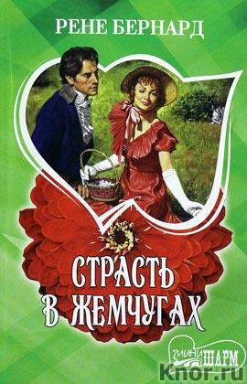 """Рене Бернард """"Страсть в жемчугах"""" Серия """"Шарм (мини)"""" Pocket-book"""