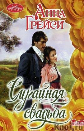 """Анна Грейси """"Случайная свадьба"""" Серия """"Очарование (мини)"""" Pocket-book"""