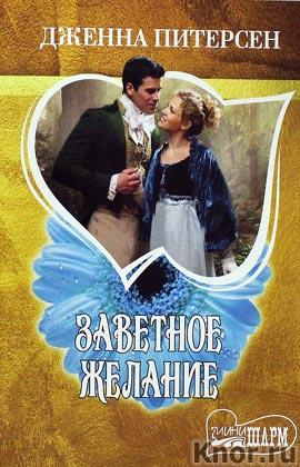 """Дженна Питерсен """"Заветное желание"""" Серия """"Шарм (мини)"""" Pocket-book"""