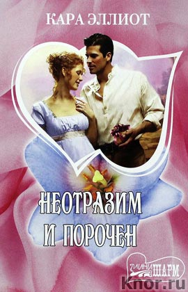 "Кара Эллиот ""Неотразим и порочен"" Серия ""Шарм (мини)"" Pocket-book"