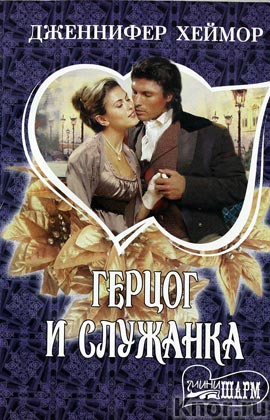 "Дженнифер Хеймор ""Герцог и служанка"" Серия ""Шарм (мини)"" Pocket-book"