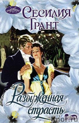 """Сесилия Грант """"Разбуженная страсть"""" Серия """"Очарование (мини)"""" Pocket-book"""