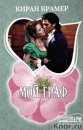 "Киран Крамер ""Мой граф"" Серия ""Шарм (мини)"" Pocket-book"