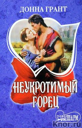 """Донна Грант """"Неукротимый горец"""" Серия """"Шарм (мини)"""" Pocket-book"""