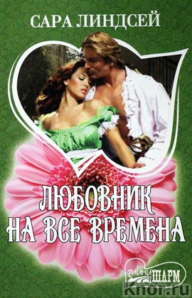 "Сара Линдсей ""Любовник на все времена"" Серия ""Шарм (мини)"" Pocket-book"