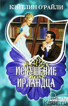 "Кэйтлин О'Райли ""Искушение ирландца"" Серия ""Шарм (мини)"" Pocket-book"