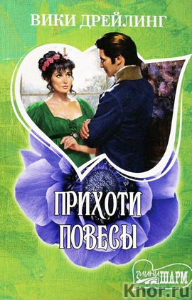 "Вики Дрейлинг ""Прихоти повесы"" Серия ""Шарм (мини)"" Pocket-book"