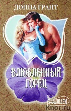"""Донна Грант """"Влюбленный горец"""" Серия """"Шарм (мини)"""" Pocket-book"""