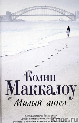 """Колин Маккалоу """"Милый ангел"""" Серия """"Поющие в терновнике"""""""