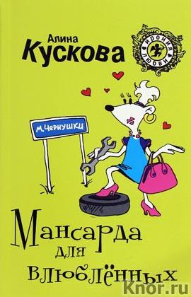 """Алина Кускова """"Мансарда для влюбленных"""" Серия """"Ирония любви"""" Pocket-book"""