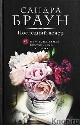 """Сандра Браун """"Последний вечер"""" Серия """"Бестселлеры Suspense & Romance"""""""