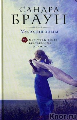 "Сандра Браун ""Мелодия зимы"" Серия ""Бестселлеры Suspense & Romance"""