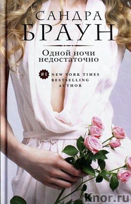"""Сандра Браун """"Одной ночи недостаточно"""" Серия """"Бестселлеры Suspense & Romance"""""""
