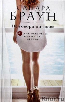 "Сандра Браун ""Не говори ни слова"" Серия ""Бестселлеры Suspense & Romance"""