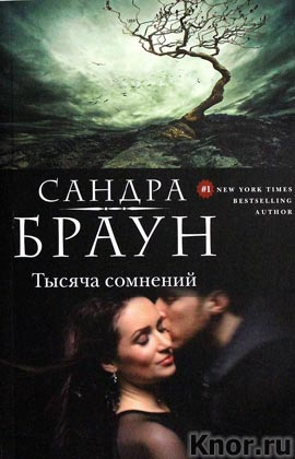 "Сандра Браун ""Тысяча сомнений"" Серия ""Бестселлеры Suspense & Romance"" Pocket-book"