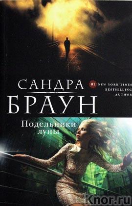 """Сандра Браун """"Подельники луны"""" Серия """"Бестселлеры Suspense & Romance"""" Pocket-book"""