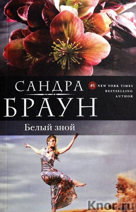 "Сандра Браун ""Белый зной"" Серия ""Бестселлеры Suspense & Romance"" Pocket-book"