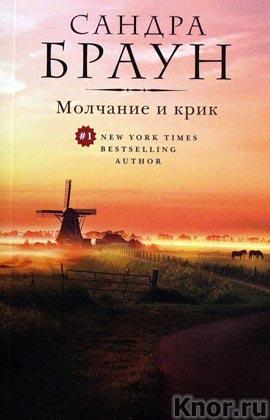"Сандра Браун ""Молчание и крик"" Серия ""Бестселлеры Suspense & Romance"" Pocket-book"