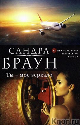 "Сандра Браун ""Ты - мое зеркало"" Серия ""Бестселлеры Suspense & Romance"" Pocket-book"