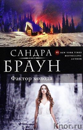 "Сандра Браун ""Фактор холода"" Серия ""Бестселлеры Suspense & Romance"" Pocket-book"