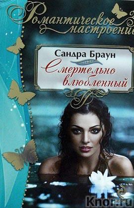 """Сандра Браун """"Смертельно влюбленный"""" Серия """"Романтическое настроение"""" Pocket-book"""