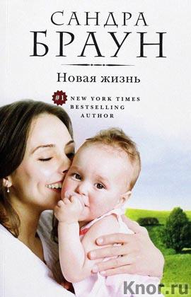 """Сандра Браун """"Новая жизнь"""" Серия """"Бестселлеры Suspense & Romance"""" Pocket-book"""