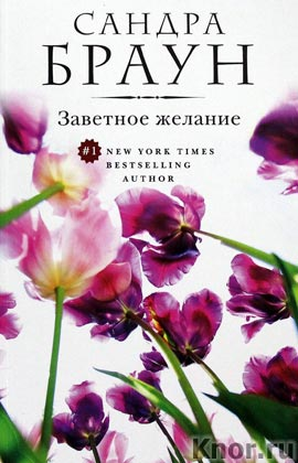 "Сандра Браун ""Заветное желание"" Серия ""Бестселлеры Suspense & Romance"" Pocket-book"