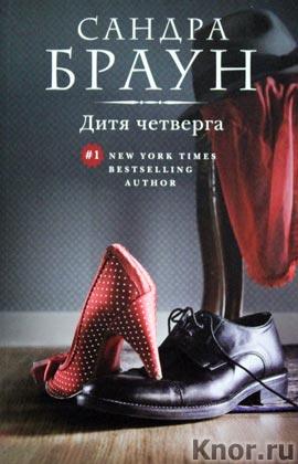 "Сандра Браун ""Дитя четверга"" Серия ""Бестселлеры Suspense & Romance"" Pocket-book"