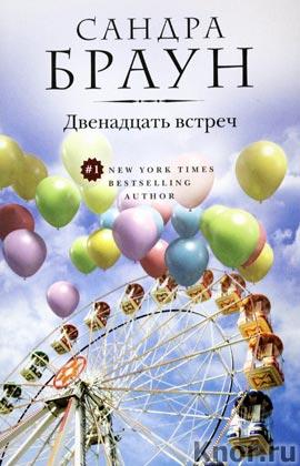 """Сандра Браун """"Двенадцать встреч"""" Серия """"Бестселлеры Suspense & Romance"""" Pocket-book"""