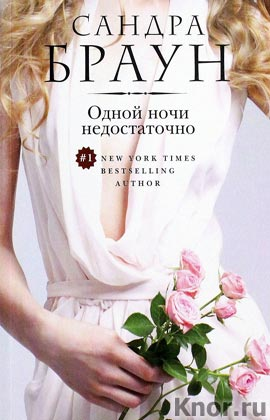 "Сандра Браун ""Одной ночи недостаточно"" Серия ""Бестселлеры Suspense & Romance"" Pocket-book"