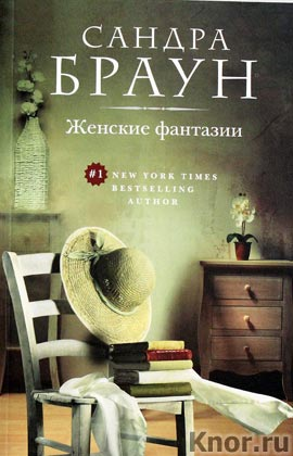 "Сандра Браун ""Женские фантазии"" Серия ""Бестселлеры Suspense & Romance"" Pocket-book"