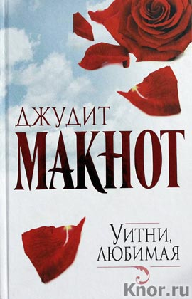 """Джудит Макнот """"Уитни, любимая"""" Серия """"Богиня"""""""