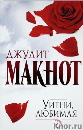 """Джудит Макнот """"Уитни, любимая"""" Серия """"Богиня"""" Pocket-book"""