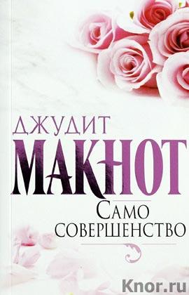 "Джудит Макнот ""Само совершенство"" Серия ""Богиня (мини)"" Pocket-book"