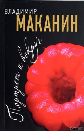 "Владимир Маканин ""Портрет и вокруг"" Серия ""Разум и чувства"" Pocket-book"