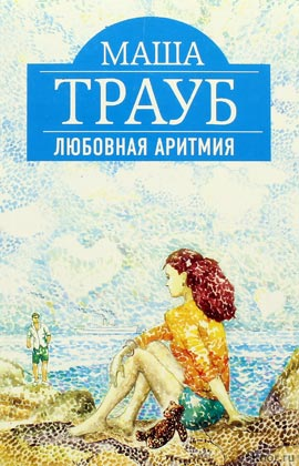 "Маша Трауб ""Любовная аритмия"" Серия ""Проза Маши Трауб"" Pocket-book"