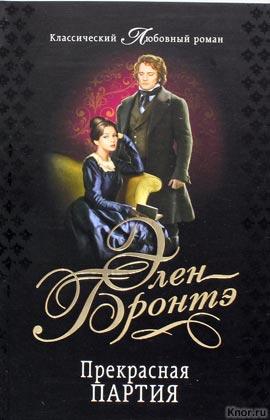 """Элен Бронтэ """"Прекрасная партия"""" Серия """"Классический любовный роман"""" Pocket-book"""