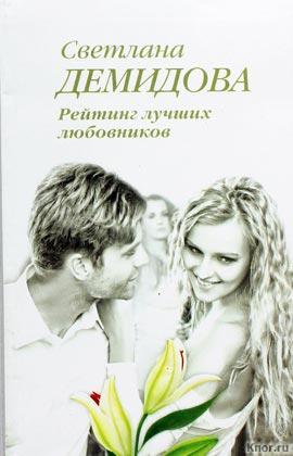 """Светлана Демидова """"Рейтинг лучших любовников"""" Серия """"Истории любви"""" Pocket-book"""
