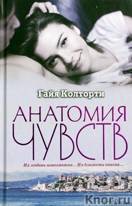 """Гайя Колторти """"Анатомия чувств"""""""