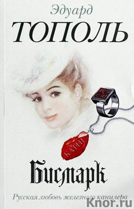 """Эдуард Тополь """"Бисмарк. Русская любовь железного канцлера"""" Pocket-book"""