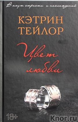 "Кэтрин Тейлор ""Цвет любви"""